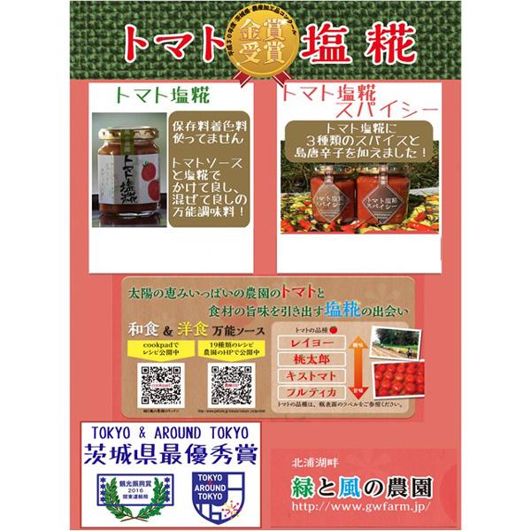 トマト&糀ソース3種とコシヒカリ特別栽培米セット