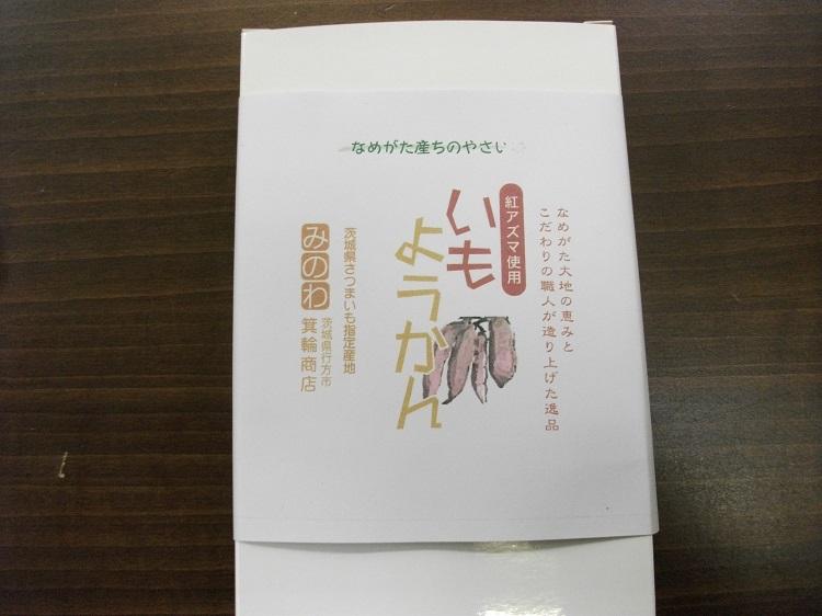 芋ようかん5本詰合せ(プレーン3本,ムラサキ2本)