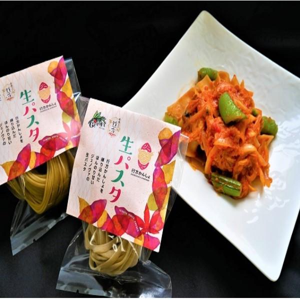 さつまいも生パスタセット(生パスタ2種×3食&トマトソース6袋)