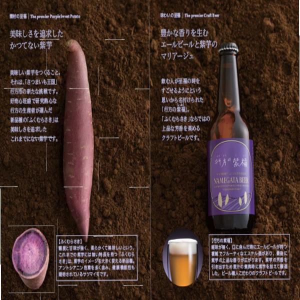 NAMEGATA BEER 行方の紫福