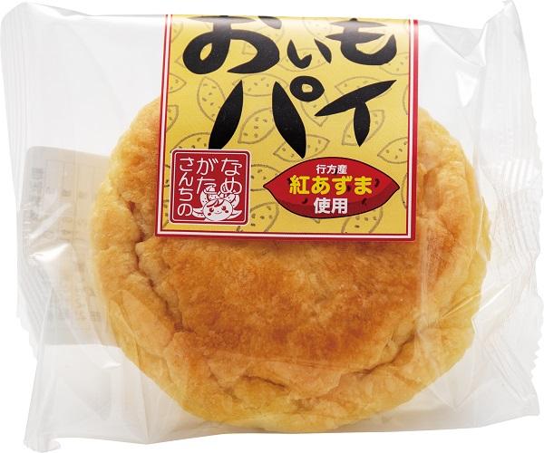 行方産のサツマイモを使用したお芋のお菓子【おいもパイ】
