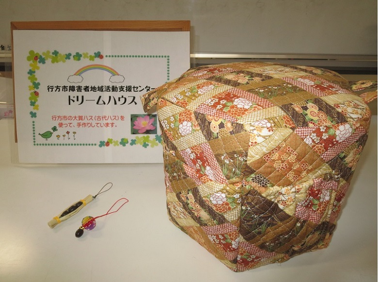 手工芸品(エコなイス・ぼんぼりストラップ・ハスの実納豆ストラップ)セット