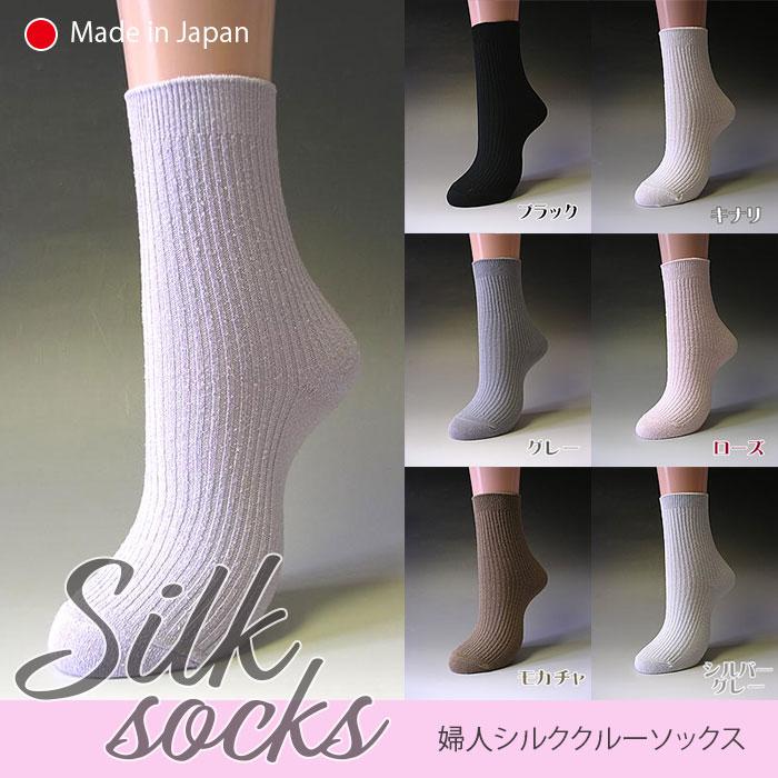 【安心の日本製】 シルクソックス リブ紬糸婦人(7色)