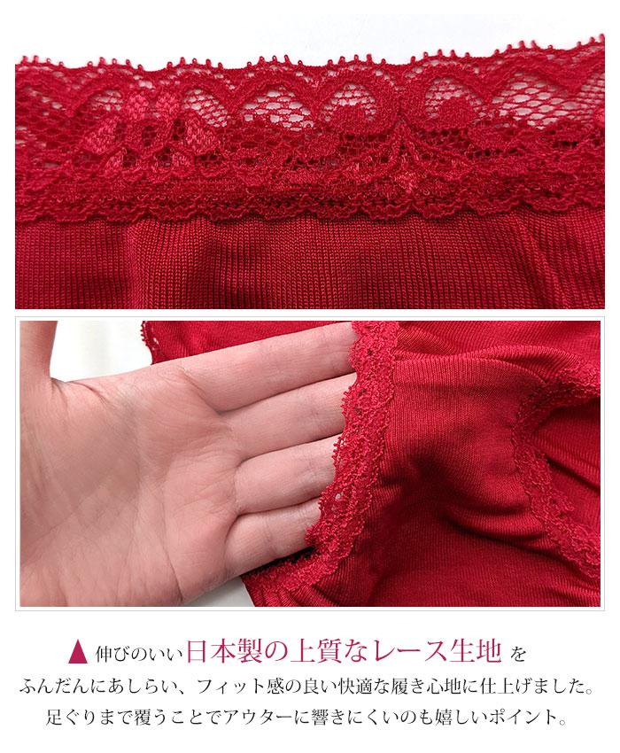 【幸福の赤い下着】 シルクニットリブ丈長ショーツ
