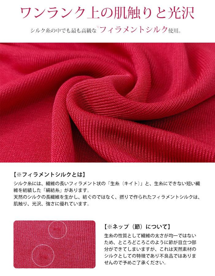【幸福の赤い下着】 赤シルクリブ半袖インナー