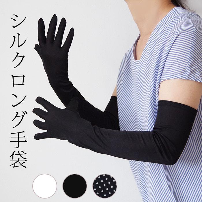 シルク高級ロング手袋