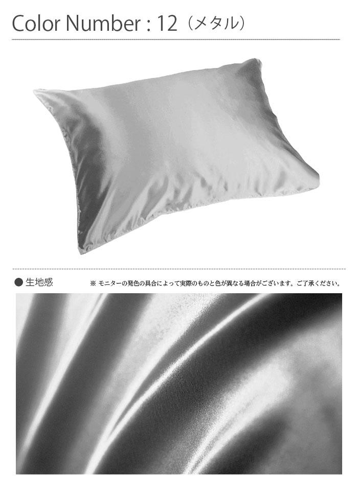 日本製 シルクサテン枕カバー 【Lサイズ 50×70cm カンガルー式】