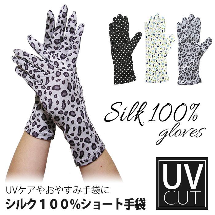 シルクプリント高級手袋