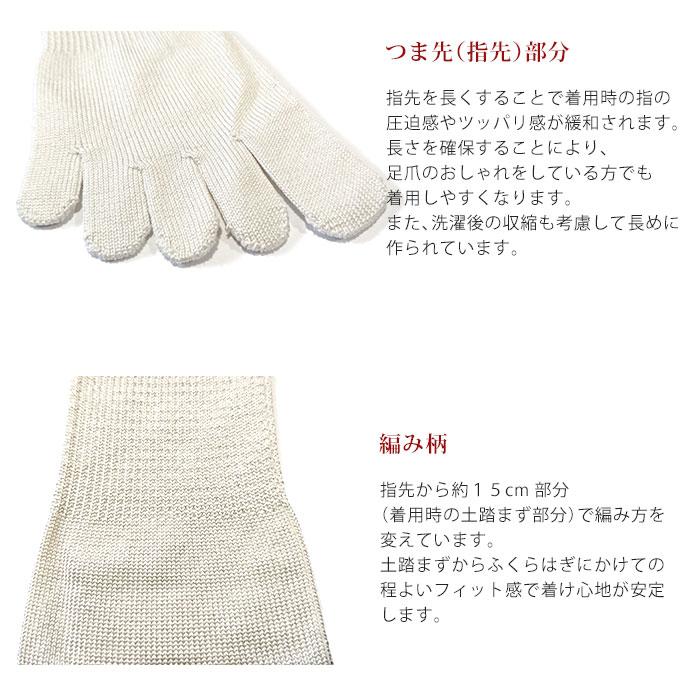 【日本製】 シルク高級婦人5本指ソックス