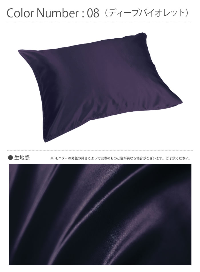 日本製 シルクサテン枕カバー 【Lサイズ 50×70cm 封筒式】