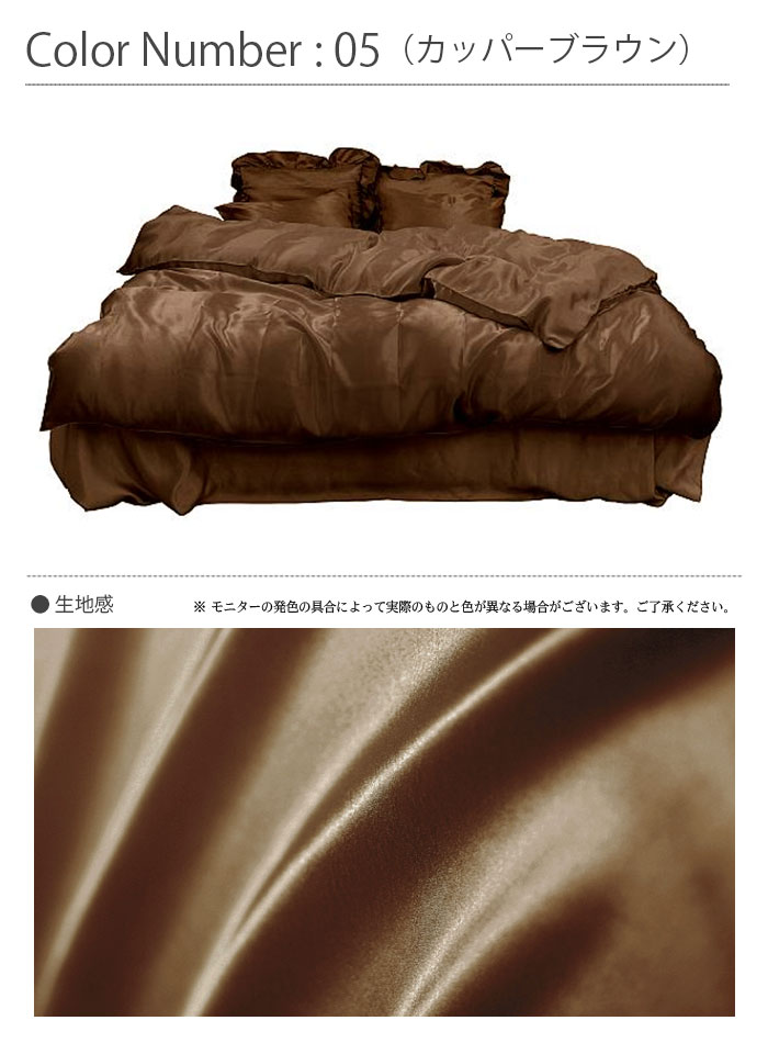 日本製 シルクサテン 掛け布団カバー 【セミダブル 170×210cm】
