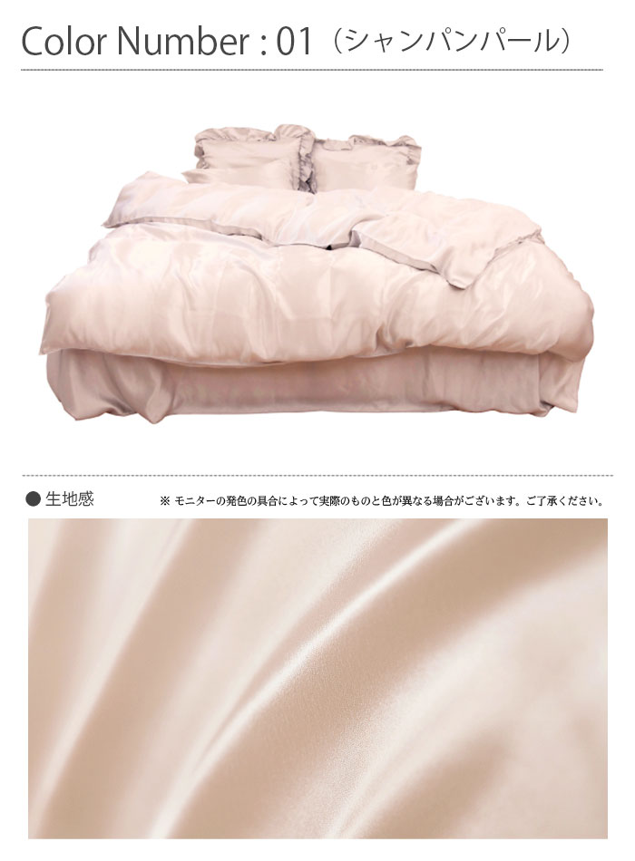 日本製 シルクサテン 掛け布団カバー 【ダブル 190×210cm】