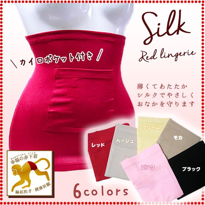 カイロポケット付きシルク腹巻・6色・M/L/LL