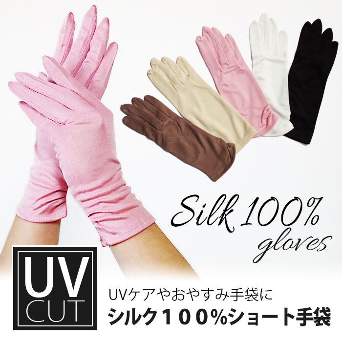 シルク高級手袋 5色