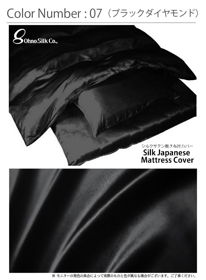 日本製 シルクサテン 敷き布団カバー 【シングル 105×215cm】