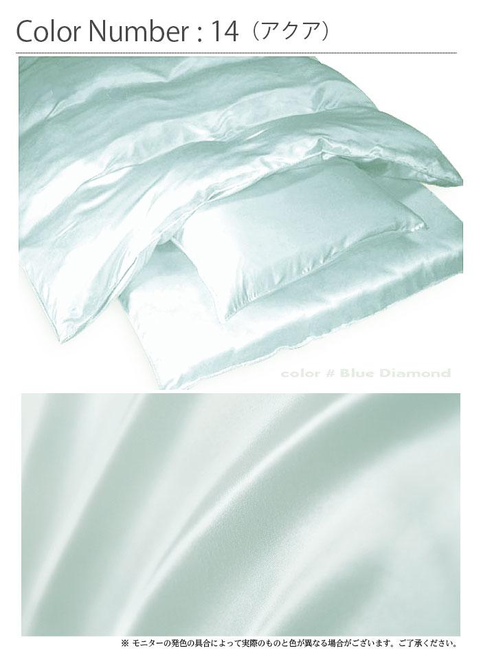 日本製 シルクサテン 敷き布団カバー 【セミダブル 125×215cm】