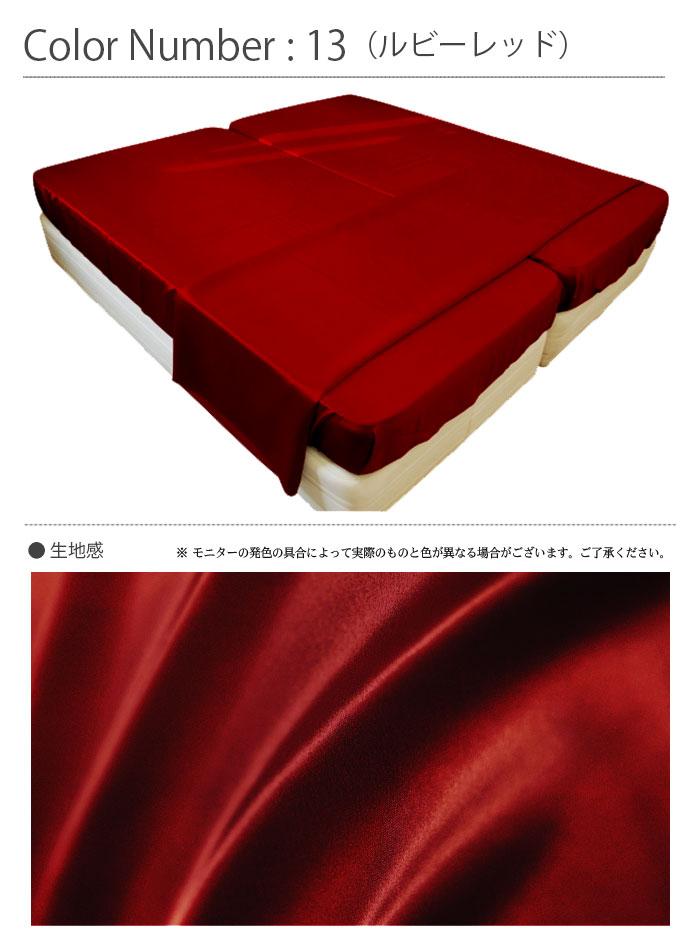日本製 シルクサテン ボックスシーツ 【セミダブル 120×200×40cm】