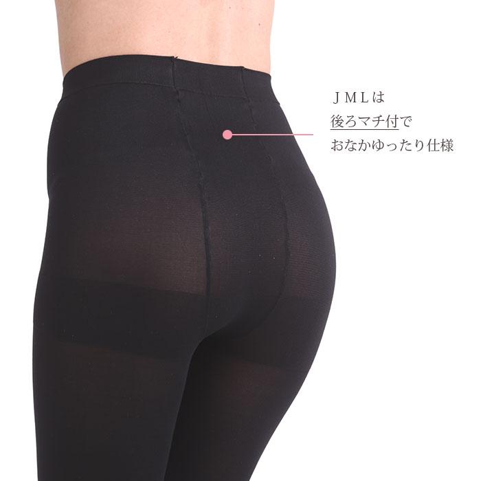 【日本製】 シルクサポートタイツ(おなかゆったりJML)ブラック