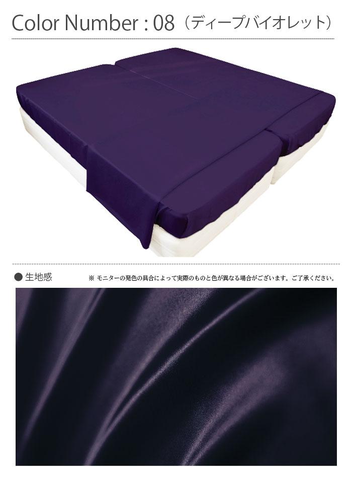 日本製 シルクサテン ボックスシーツ 【ダブル 140×200×40cm】