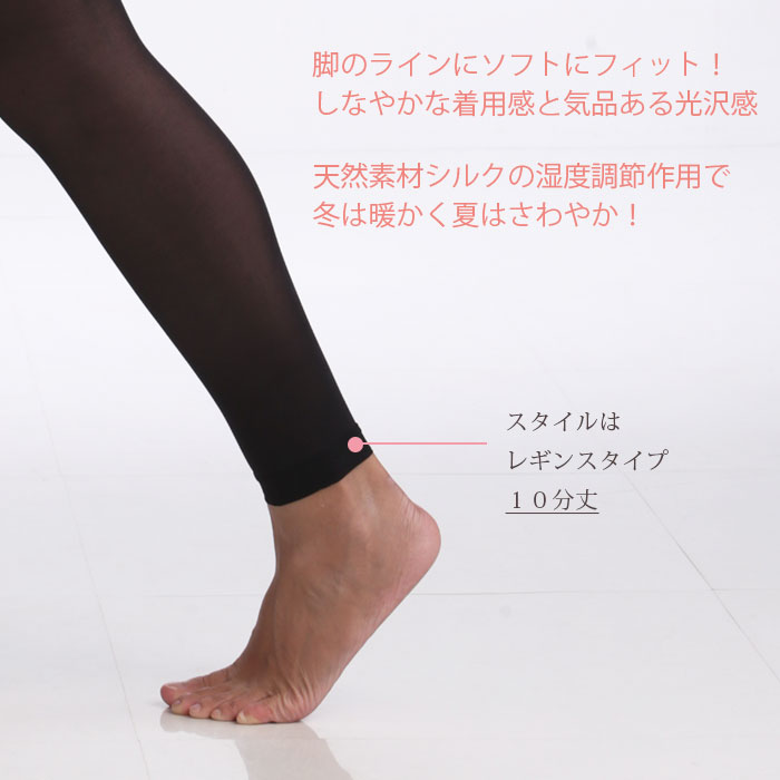 【日本製】 シルクサポートパンスト(レギンスタイプ) M−L