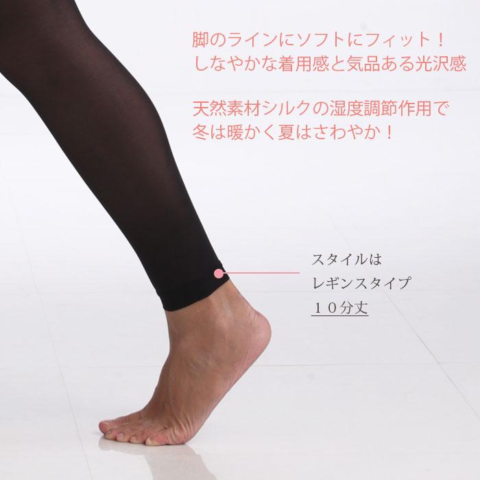 【日本製】 シルクサポートパンスト(レギンスタイプ)おなかゆったりJML