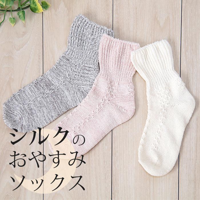 【日本製】 おやすみソックス(ショート丈)