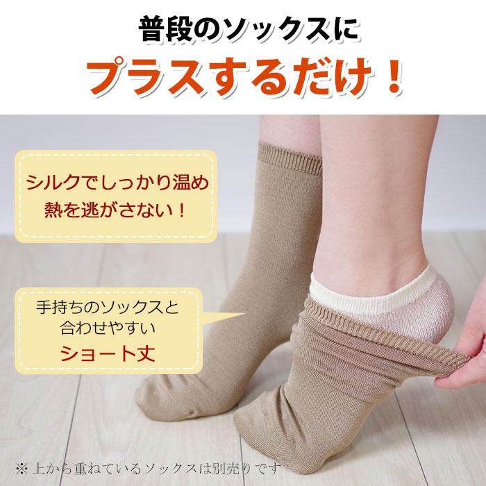 かさねて履くシルク靴下