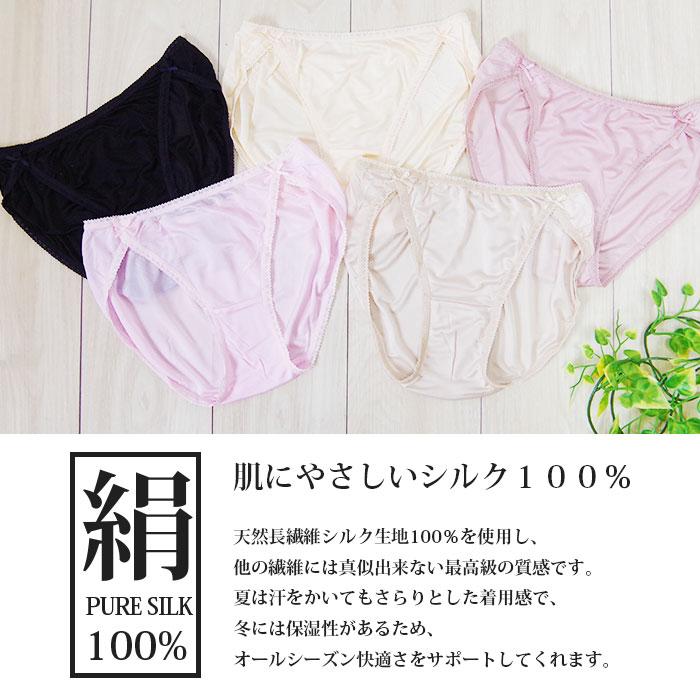 【5色】 シルクサイドリボンショーツ M/L