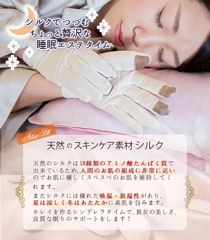 【スマホ対応】おやすみシルク手袋
