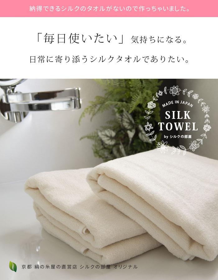 【当店オリジナル】 シルクフェイスタオル