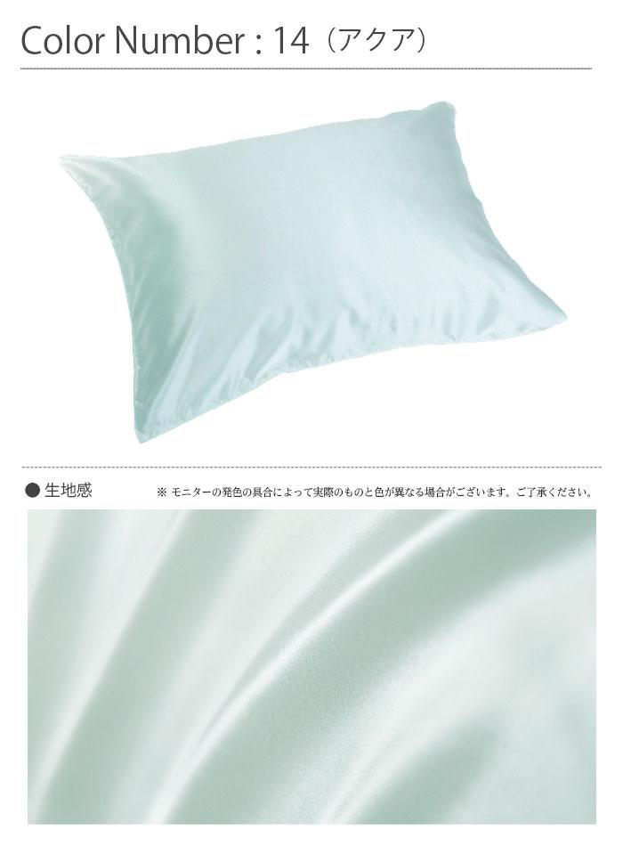 日本製 シルクサテン枕カバー 【Mサイズ 43×63cm 封筒式】