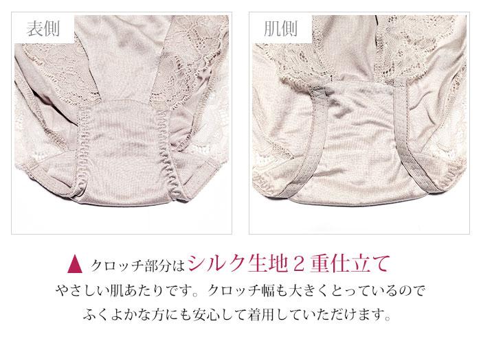 シルクレースデザインショーツ M/L