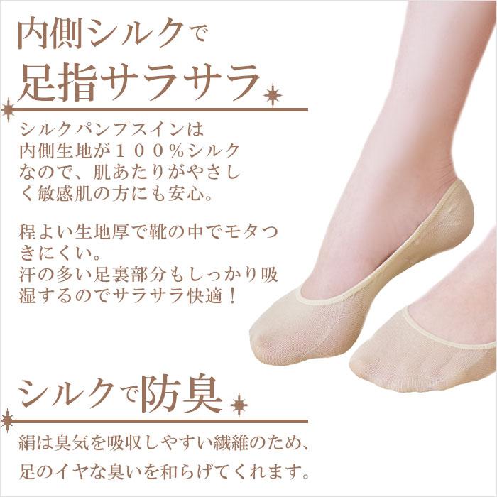 【日本製】 シルクパンプスイン(シルクフットカバー)