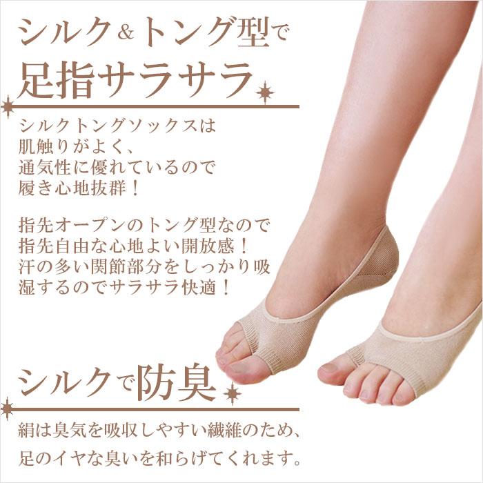 【日本製】 シルクトングソックス(パンプスイン・フットカバー)