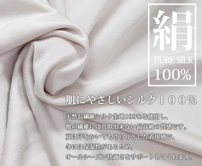 シルク3分袖インナー S/M/L/LL