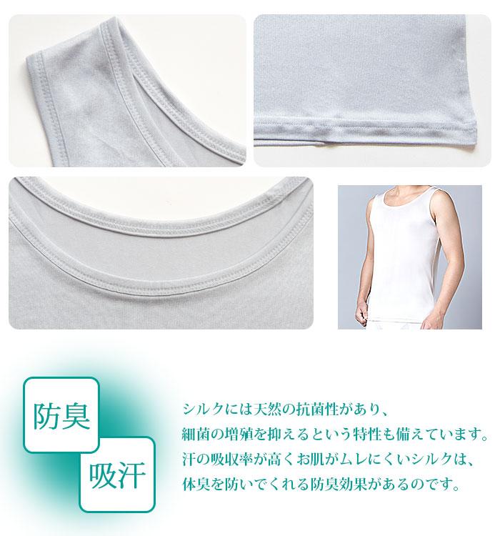 【お買い得同色3枚セット】 メンズシルクタンクトップ M/L/LL