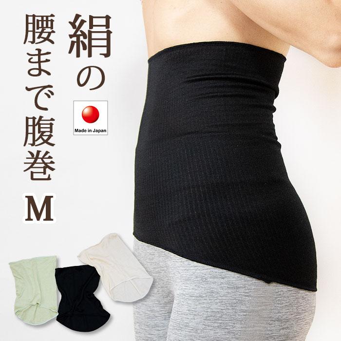 シルクの腰まで腹巻M寸