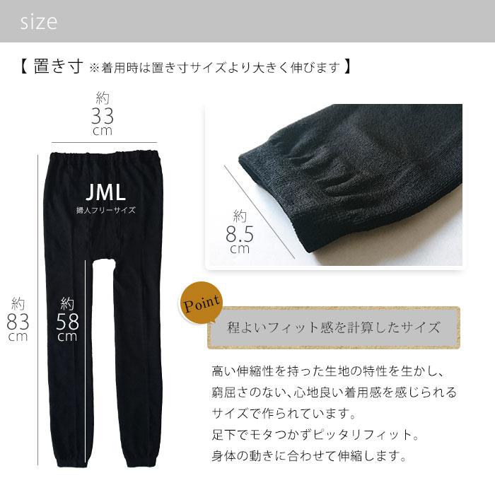 国産シルクレギンス(JM〜L おなかゆったり)