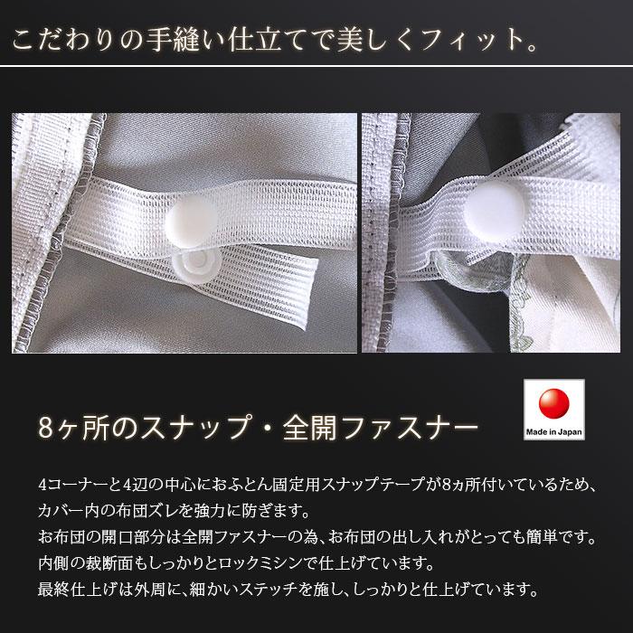 日本製 シルクサテン 掛け布団カバー 【シングル 150×210cm】
