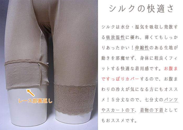 シルクニット5分丈パンツ(裾レース仕様)