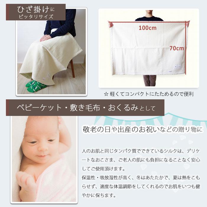 【お名前刺繍対応】 シルクブランケット 70cm×100cm