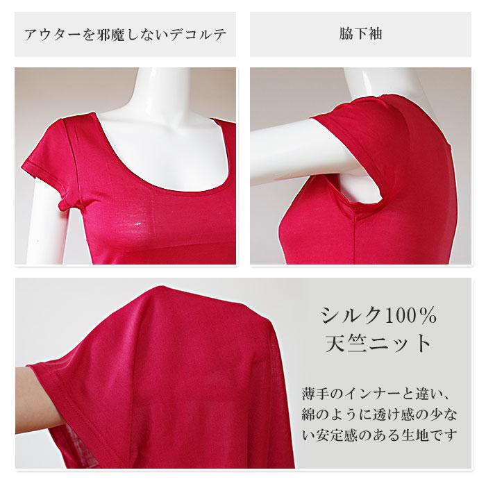 【幸福の赤い下着】 シルク半袖Tシャツ 天竺