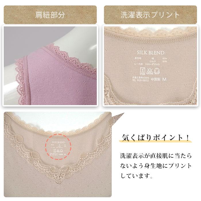 【天然素材インナー綿絹シリーズ】 綿絹タンクトップ
