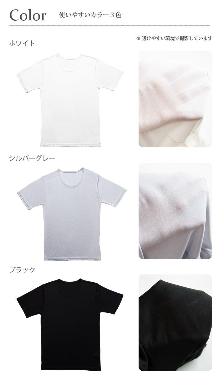 【お買い得同色3枚セット】 メンズシルク半袖 M/L/LL