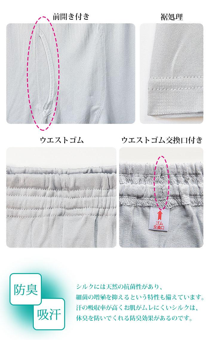 【お買い得同色3枚セット】 メンズシルクロングパンツ(シルクステテコパンツ) M/L/LL