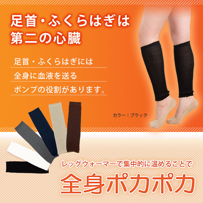 【日本製】シルクレッグウォーマー(ロング)