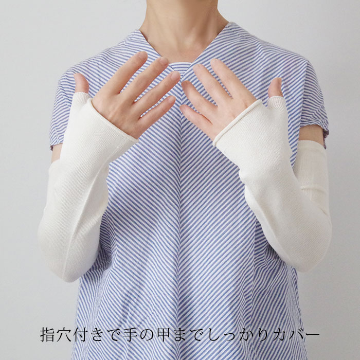 【日本製】シルクニット指穴アームカバー