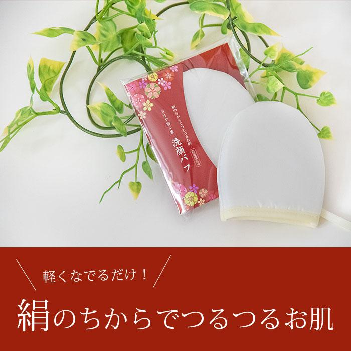 【3個セット】シルク羽二重洗顔パフ
