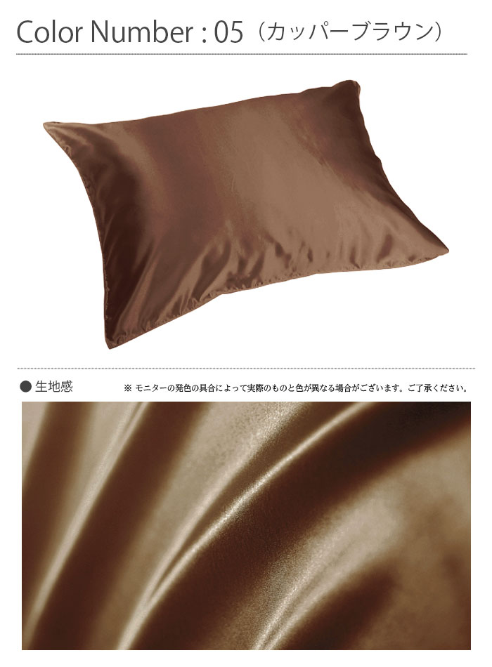 日本製 シルクサテン枕カバー 【Mサイズ 43×63cm カンガルー式】