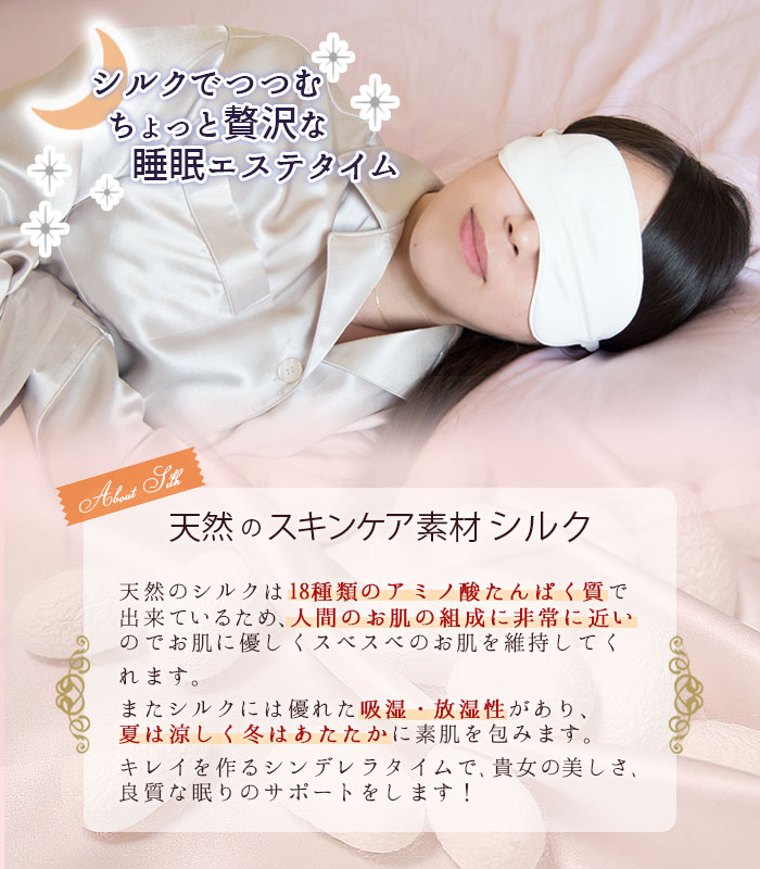 寝ながらうるおいアイマスク